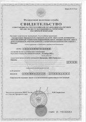 Свидельство о регистрации ИНН