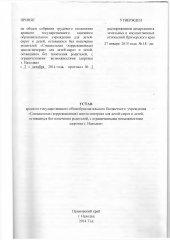 USTAV-page-0003.jpg