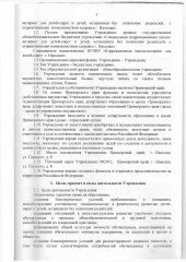 USTAV-page-0005.jpg