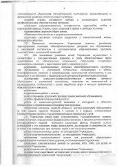USTAV-page-0006.jpg