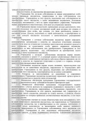 USTAV-page-0008.jpg