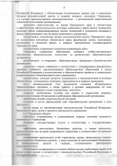 USTAV-page-0010.jpg
