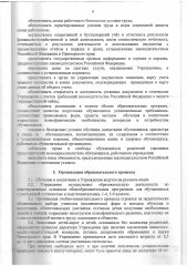 USTAV-page-0011.jpg
