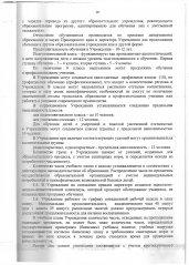 USTAV-page-0012.jpg