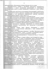 USTAV-page-0013.jpg