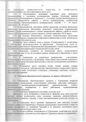 USTAV-page-0014.jpg