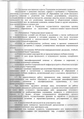 USTAV-page-0015.jpg