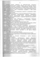 USTAV-page-0016.jpg