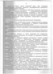 USTAV-page-0017.jpg