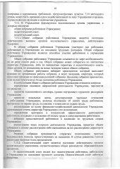 USTAV-page-0018.jpg