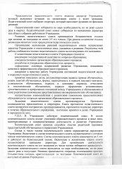 USTAV-page-0019.jpg