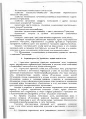 USTAV-page-0020.jpg